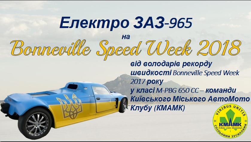 Команда КМАМК планує встановити новий рекорд швидкості