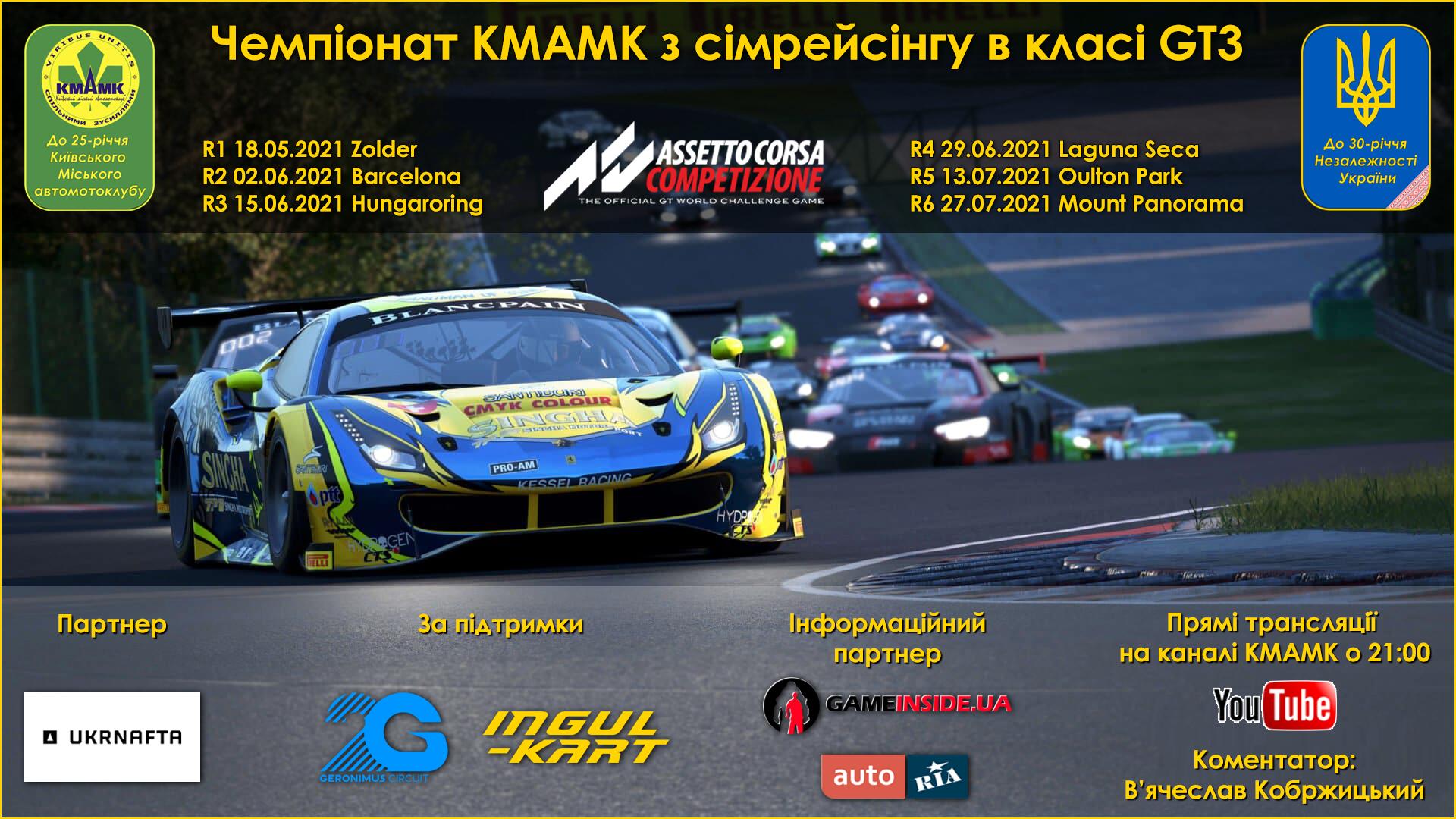 Новий Чемпіонат КМАМК в класі автомобілів GT3!