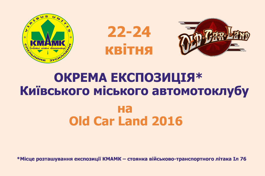 Експозиція КМАМК на Old Car Land 2016