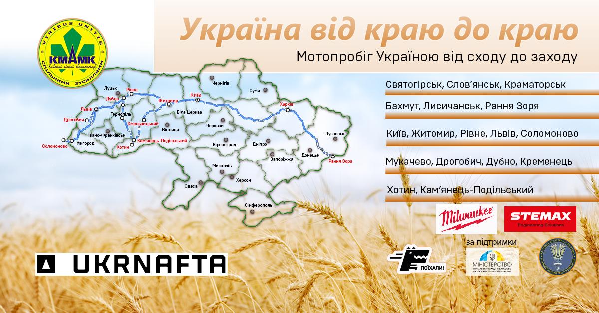Україна від краю до краю: їдемо за новим рекордом