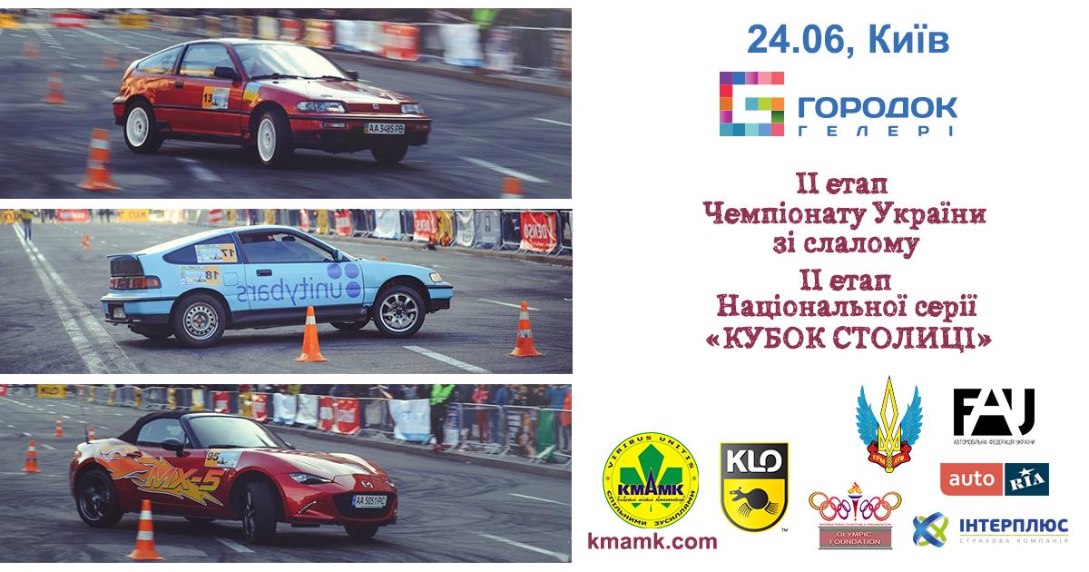 II етап ЧУ зі слалому та II етап Національної серії (24.06, неділя, Київ, ГОРОДОК ГАЛЕРІ).