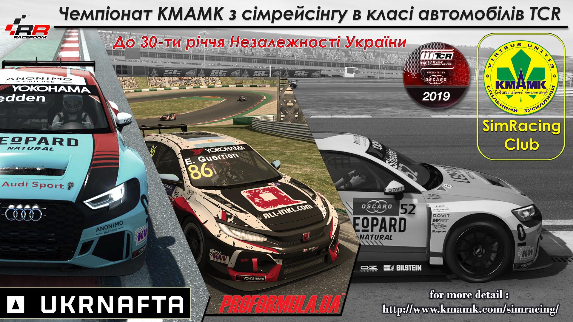 Чемпіонат КМАМК в класі TCR завершено!