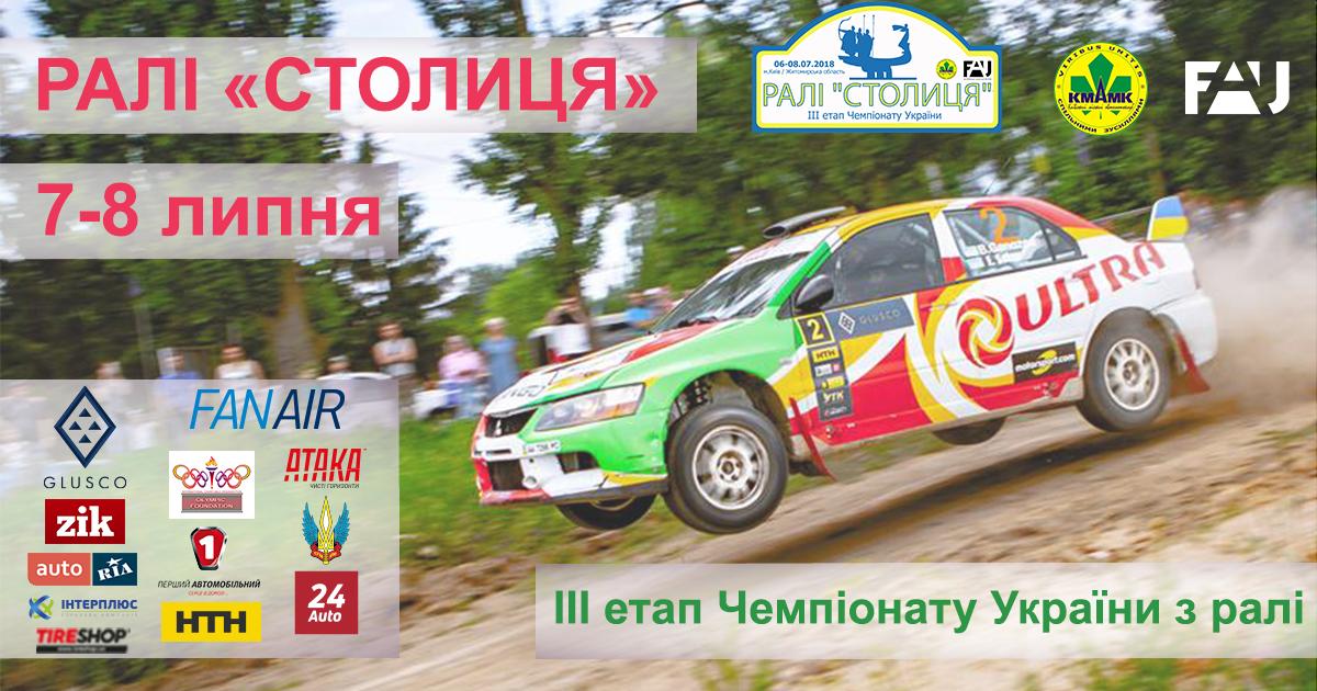 """Ралі """"Столиця"""" (IІІ етап Чемпіонату України з ралі)"""