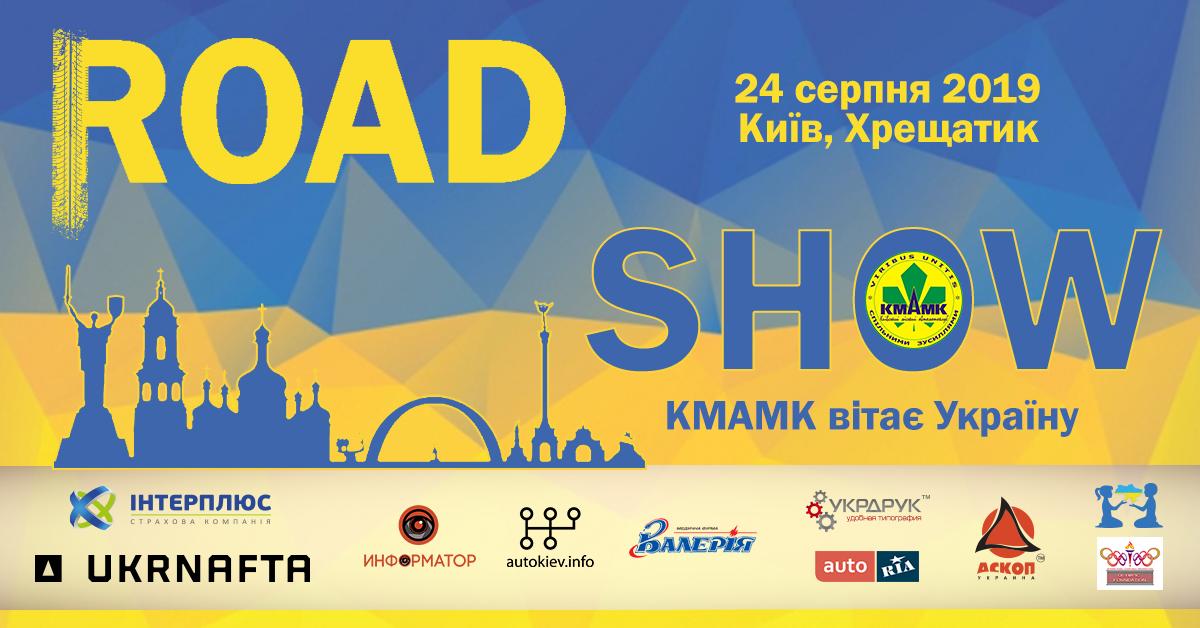 ROAD SHOW – КМАМК вітає Україну