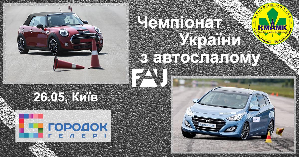 Чемпионат Украины по автослалому