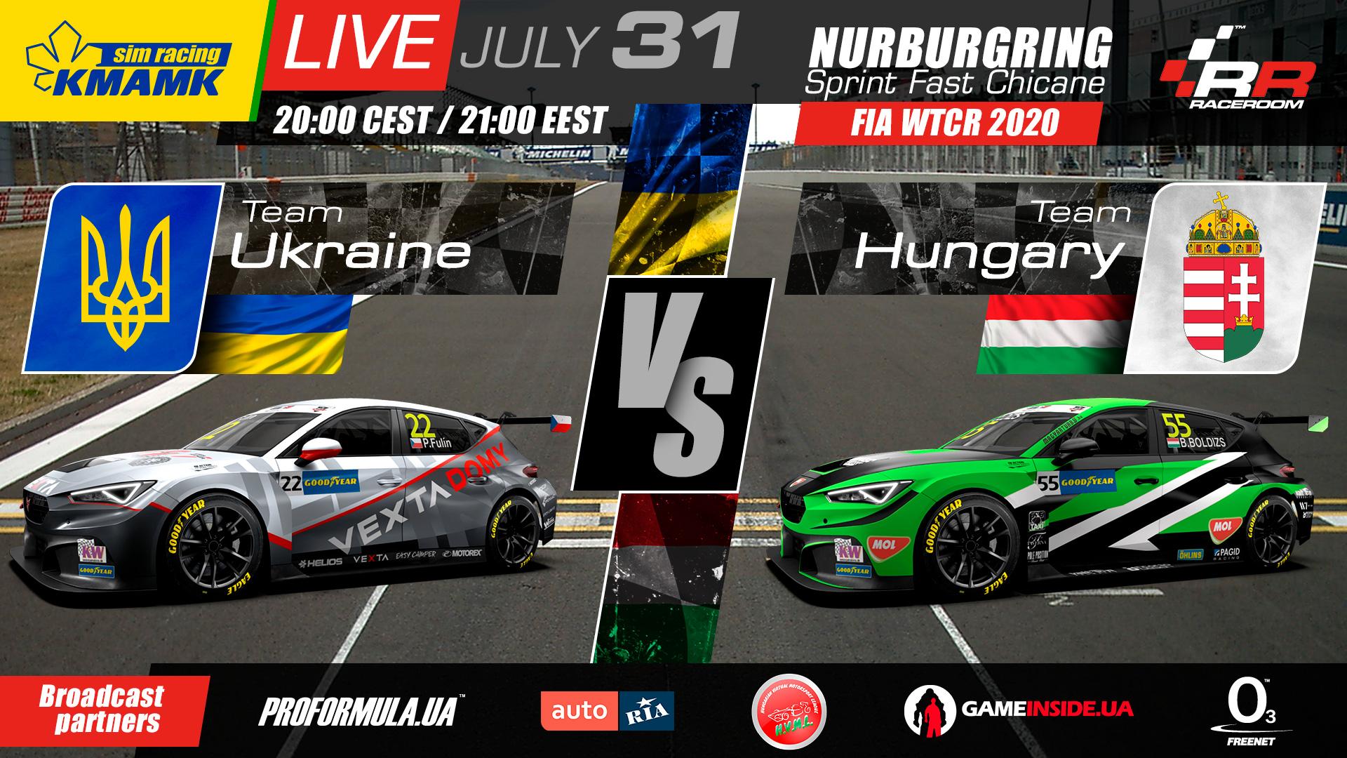 31 липня 2021 року відбудеться матчева зустріч між збірними України та Угорщини!